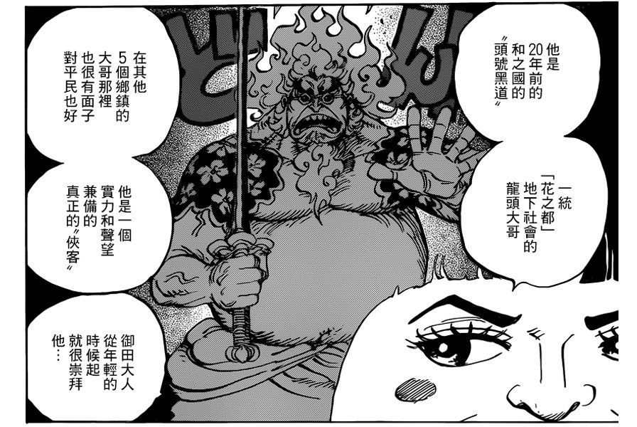 """《海贼王》939集情报:路飞想学的""""雷利霸气"""",豹大叔早会了!"""