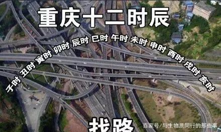 重庆十二时辰就是找路