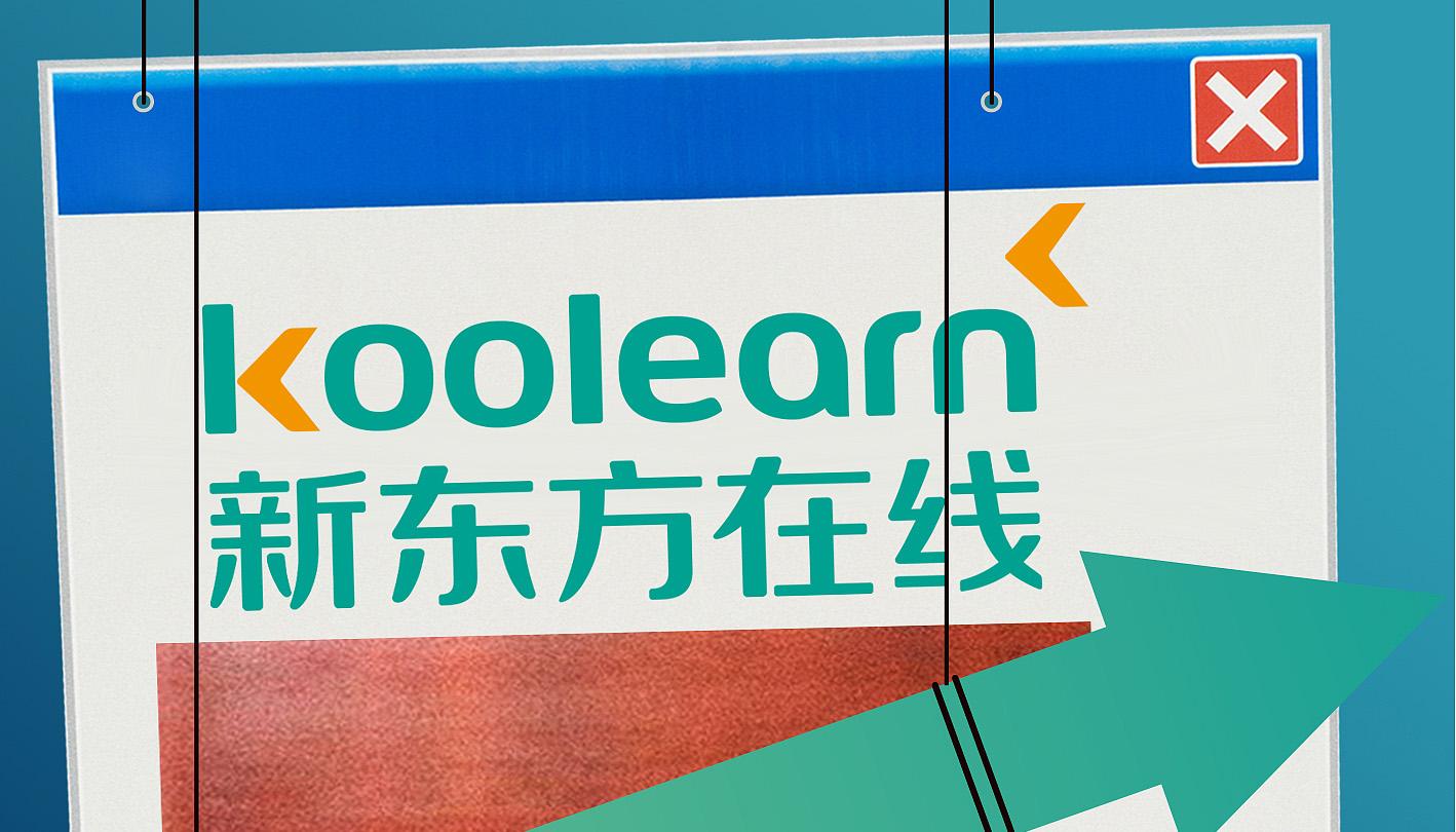 据香港媒体报道,新东方在线于今日宣布了在香港联交所主板的上市计划.
