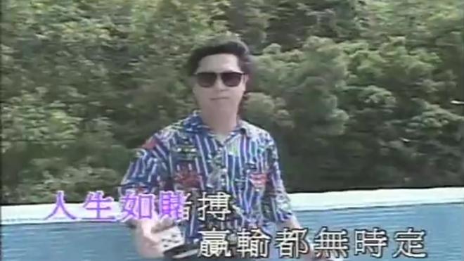 许冠杰《鬼马双星》MV 南阳任国熙珍藏