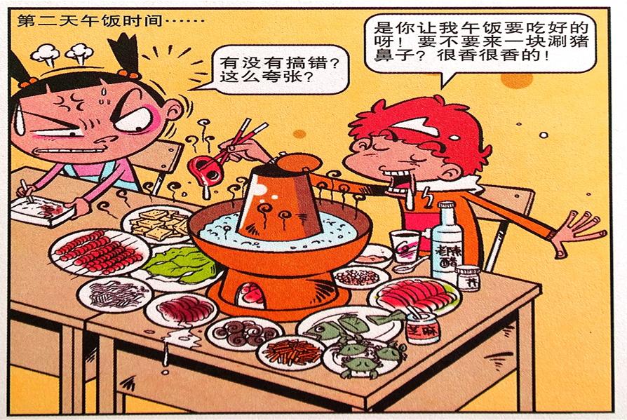 """衰漫画:衰衰""""课堂火锅""""表演杂技?脸脸:吃个饭这么多事"""