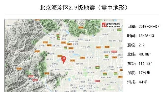 什么?刚刚北京地震了?!