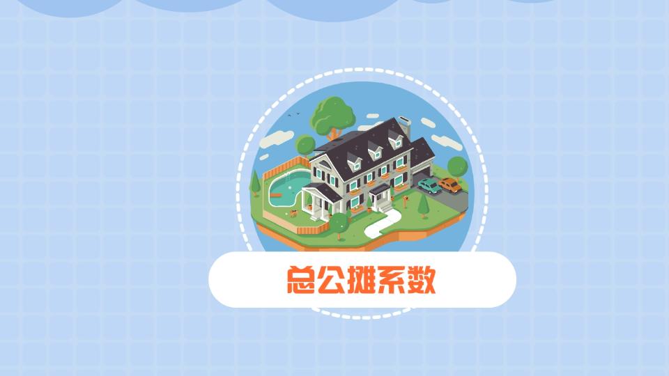总公摊系数:一栋建筑的总公摊面积与总套内建筑面积的比例