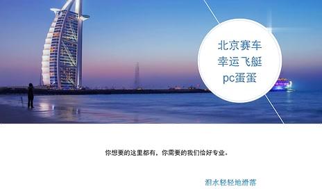 北京幸运飞艇技巧全集