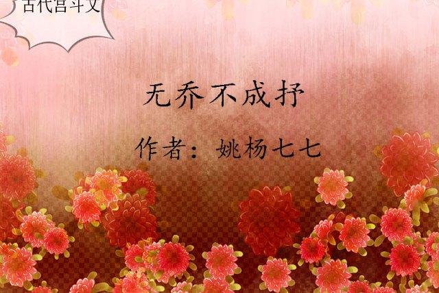 古代宫斗文:顾家有女初长成,才貌冠绝动皇城,许嫁谁家少年郎