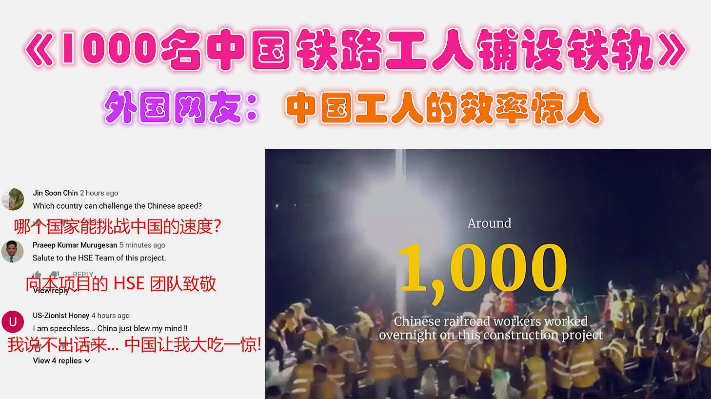 外国网友:哪个国家能挑战中国速度?4.5小时完成88公里铁轨铺设