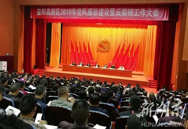 益阳高新区总结部署党风廉政建设和反腐败工作