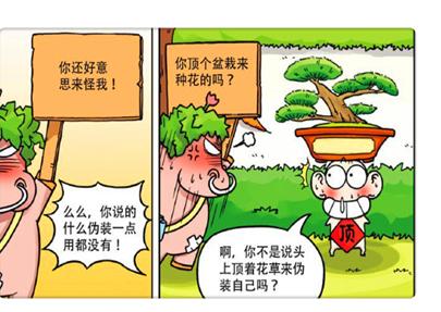 """搞笑漫画:呆头""""上锁饺子""""换汤不换药?么么:脑子是个好东西!"""