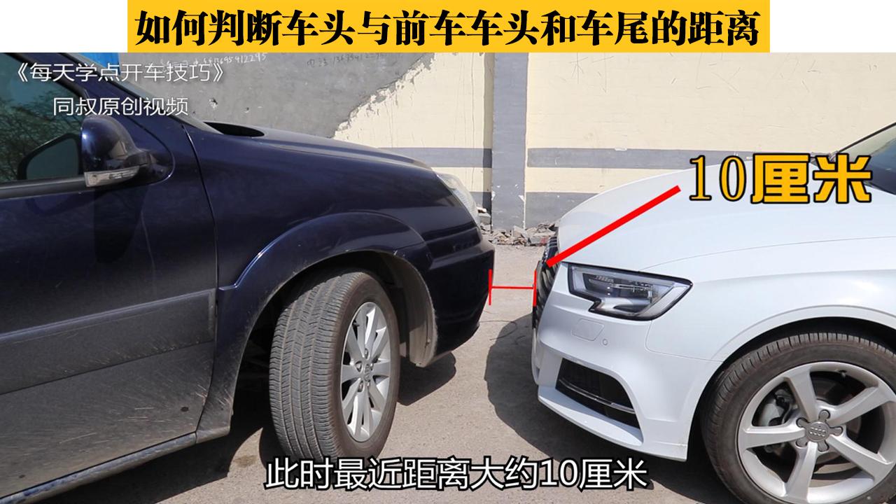 教你判断车头与前车的距离,掌握了这个技巧,怎么拐都不会刮蹭