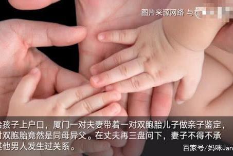 双胞胎同母不同父,妻子承认出轨,医生解释发生原因实力补刀