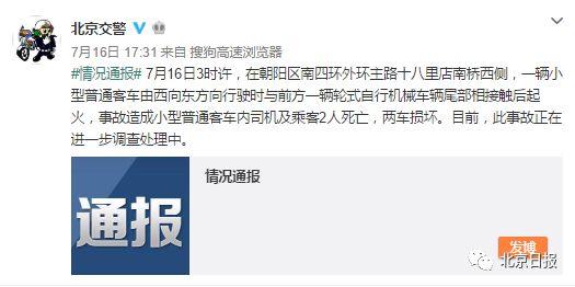 现场图曝光!北京南四环车祸是什么情况?终于真相了,原来是这样!