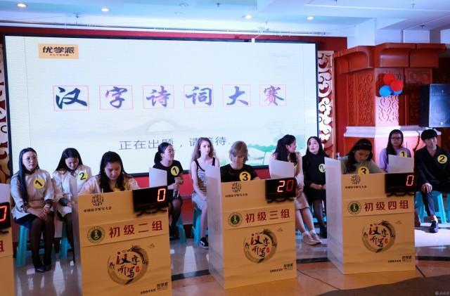 外国留学生汉听大赛显身手