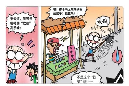 """搞笑漫画:呆头""""霸气砍价""""气疯老板?刘姥姥:宝贝,装的还挺像"""