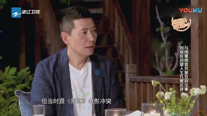 刘晓庆回忆当时往事, 自述张勇手当着刘江的面骂了自己两个小时