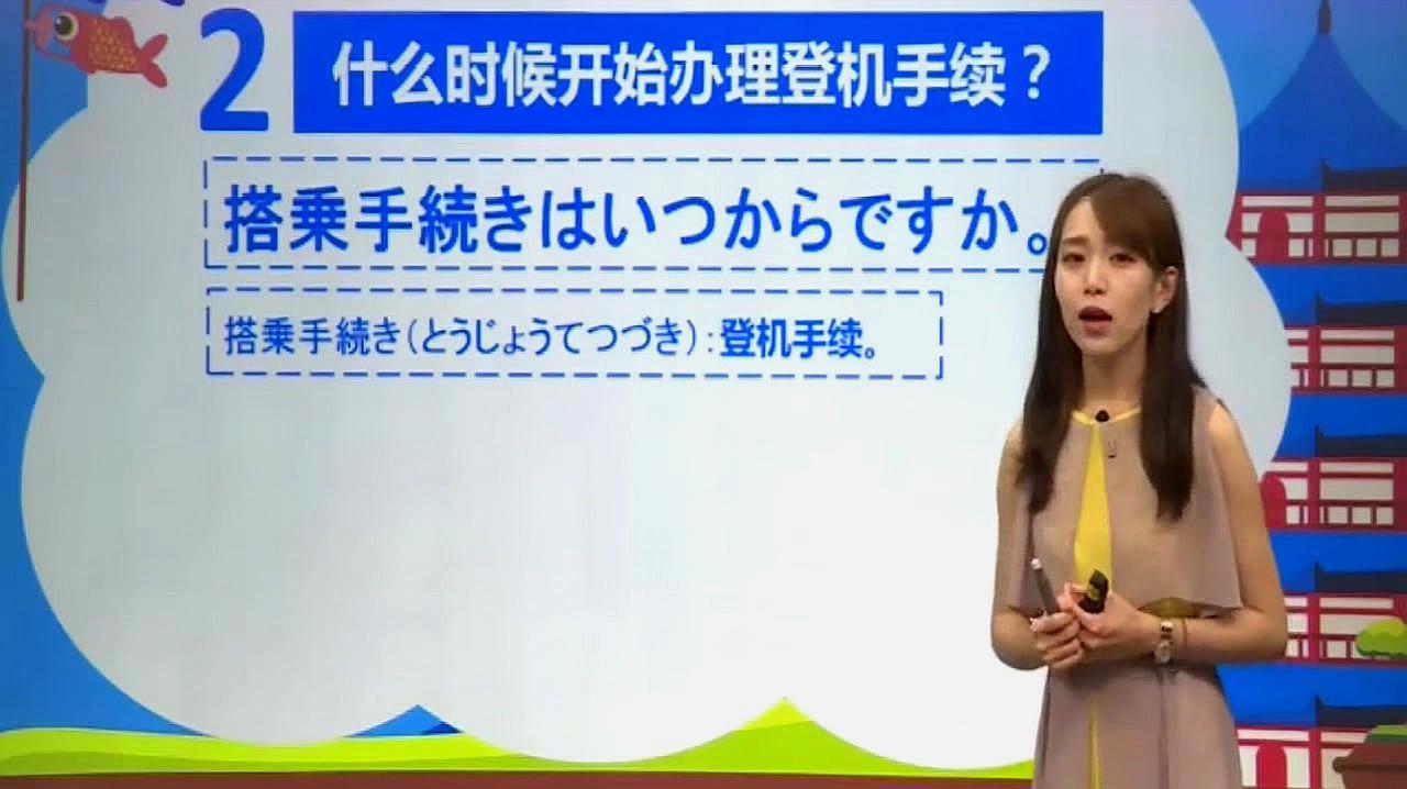 教大家一些常用日语,办理登机手续要知道的事情,来了解一下吧