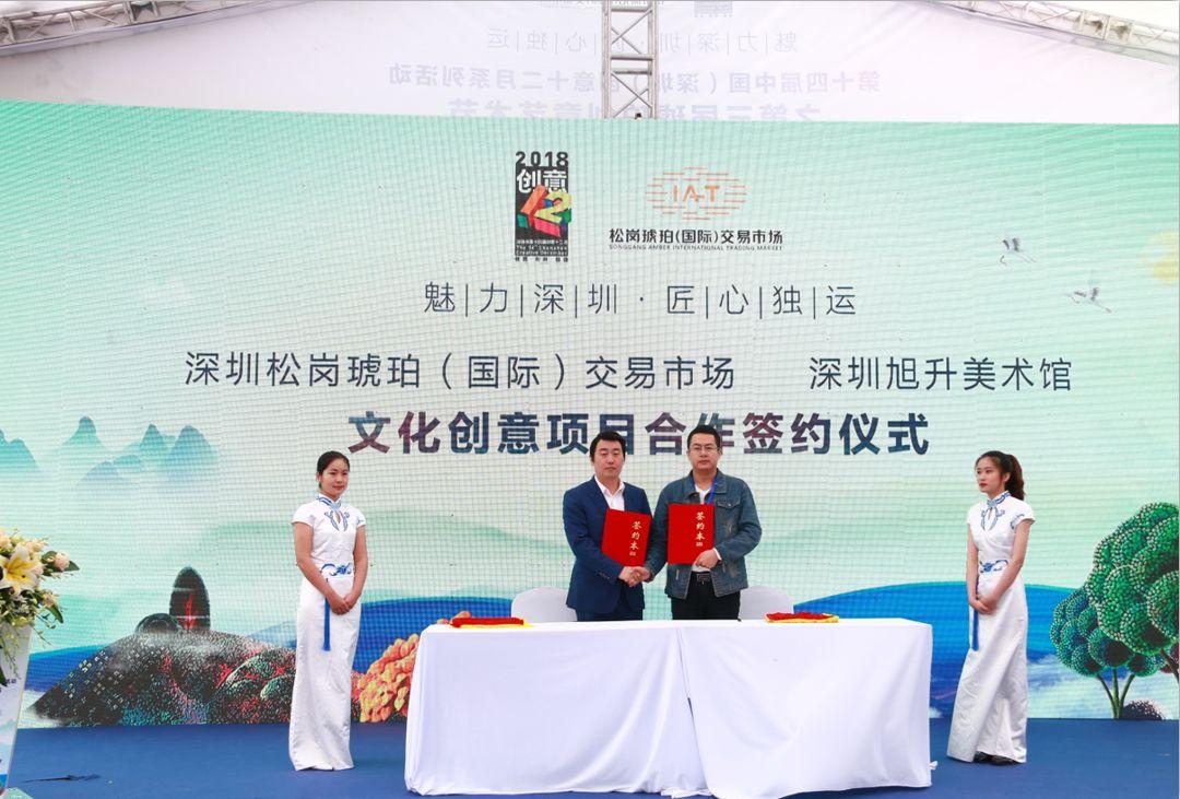 第十四届深圳创意十二月之第三届松岗琥珀创意艺术节开幕式签约仪式