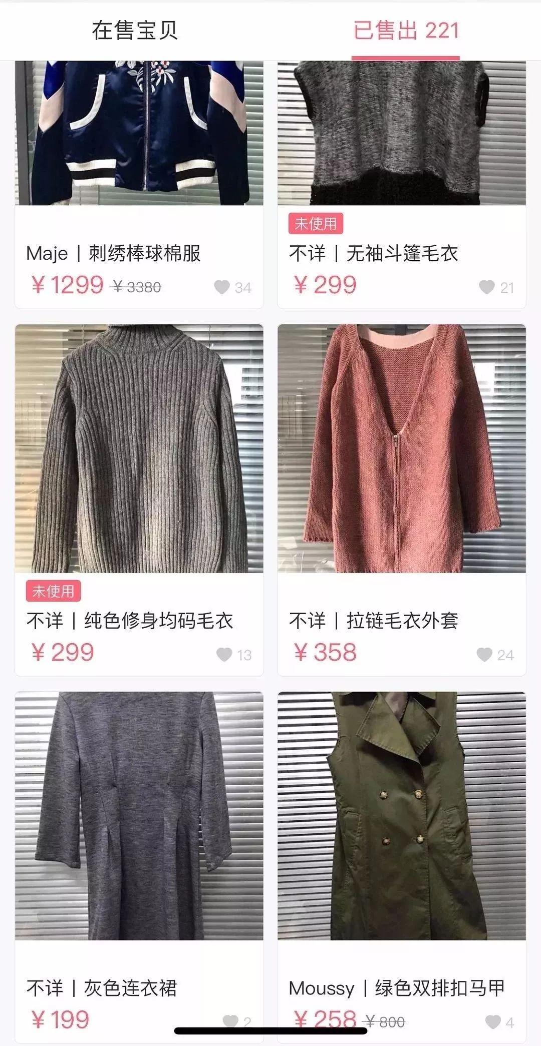 卖二手衣服不仅起球还破洞,唐嫣也这么缺钱的吗?