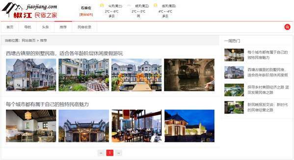 椒江民宿之家-民宿信息导航 ar娱乐_打造AR产业周边娱乐信息项目