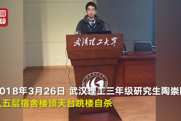 武汉理工研究生陶崇园自杀一周年 导师王攀道歉并赔偿65万