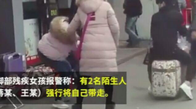 20岁残疾女跨省见网友,火车站被父母拦住 报警称:我不认识他们