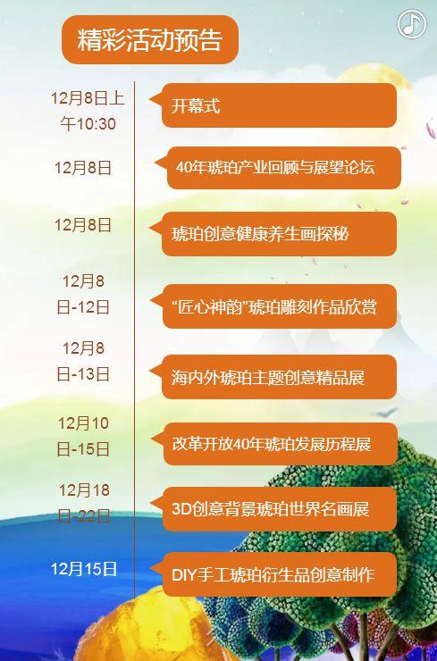 第十四届深圳创意十二月之第三届松岗琥珀创意艺术节开幕式活动预告