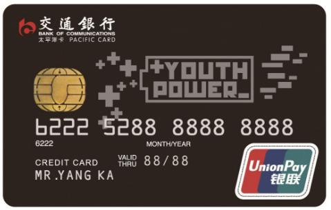 交通银行储蓄卡样子_最好是办一张交通银行的储蓄卡,开通手机网银,绑定信用卡,平时在借记