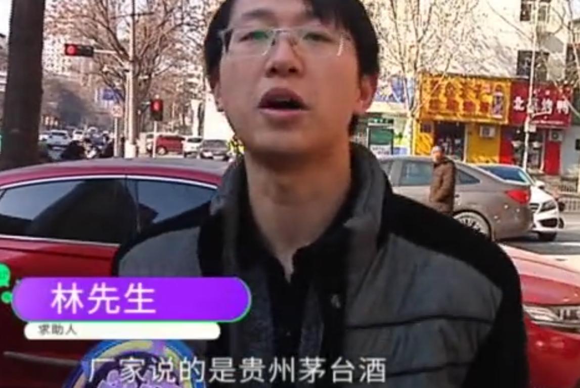 """老人花1万买34斤""""茅台"""",商家承诺3年返1万2?怒曝光:三无产品"""
