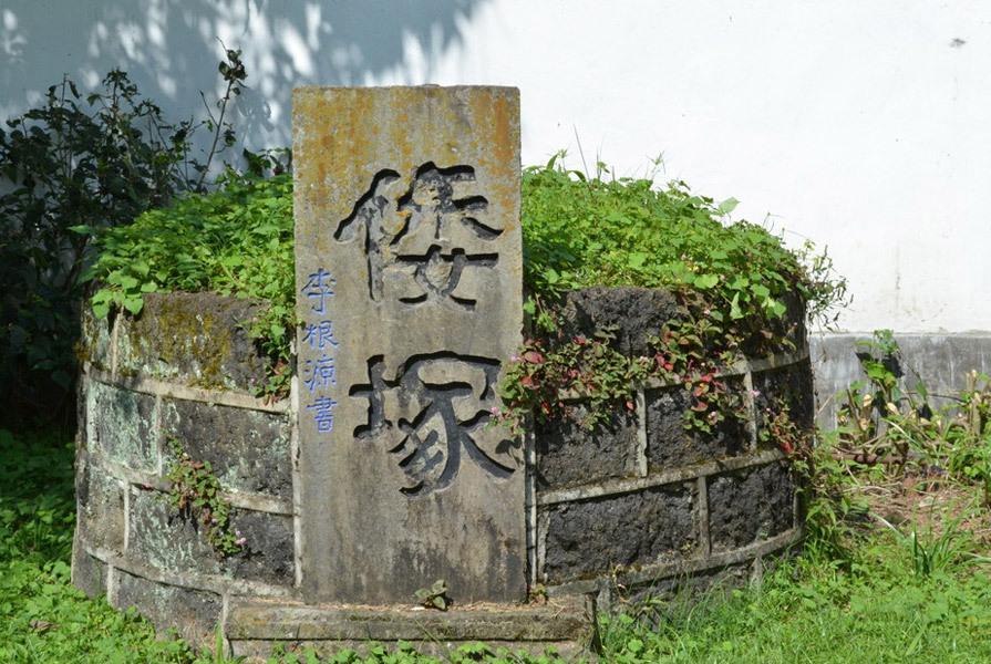葬在这里的日本军官是跪着的,碑上刻了2个字,日本抗议至今