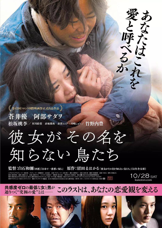 苍井优有史以来最大尺度的电影,红着脸看完