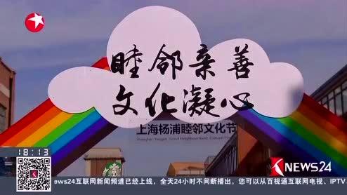 上海 粽香飘进邻里间 睦邻文化传爱意