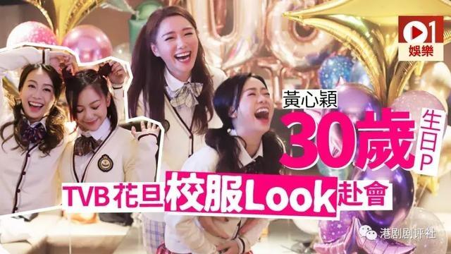 TVB小花30岁生日 与一众TVB花旦大搞校服派对 最抢镜的是他男友