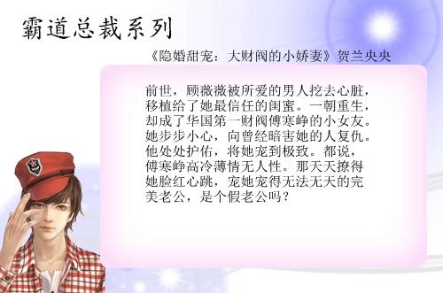 3《隐婚甜宠:大财阀的小娇妻》贺兰央央 评分9.9