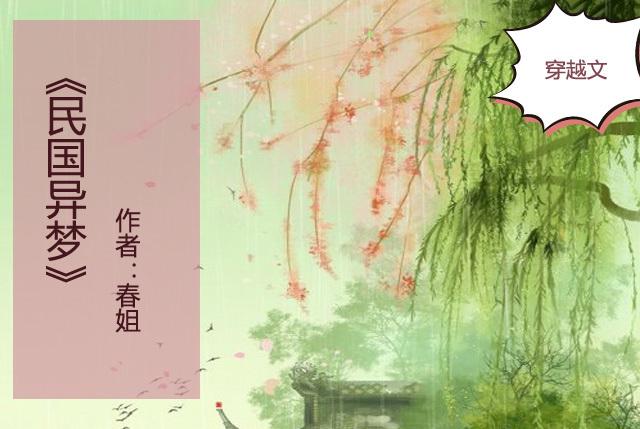 穿越文:生活在二十一世纪的小菊,人生在她三十岁那年拐了一个弯