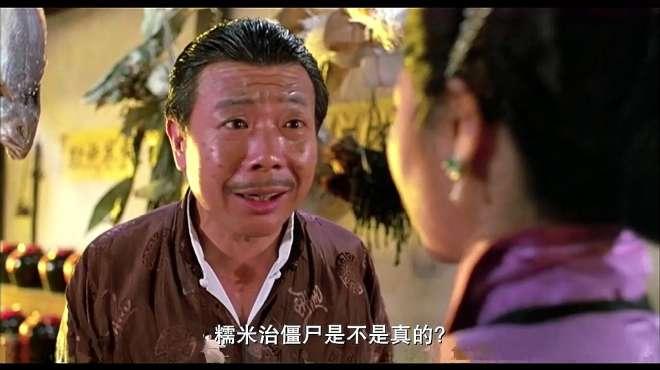 僵尸先生:黑心老板为了挣钱,在糯米里掺了粘米,误了大事