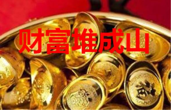 2019金猪年!4星座福星高照,运势红火,淋着钞票雨,财富堆成山