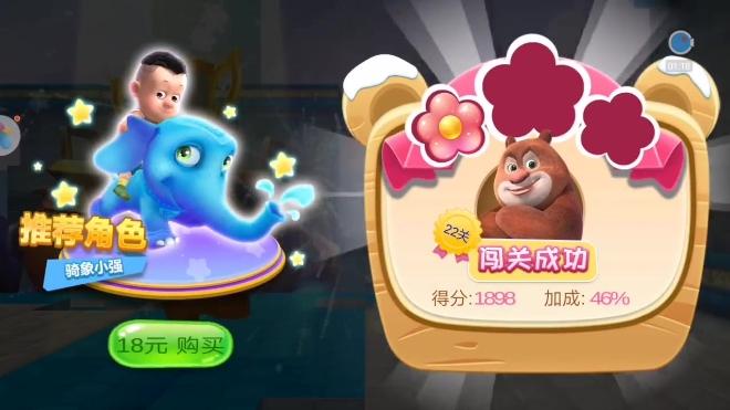 「海豚姐姐」熊大为啥不喜欢仙人掌 熊出没熊熊乐园游戏