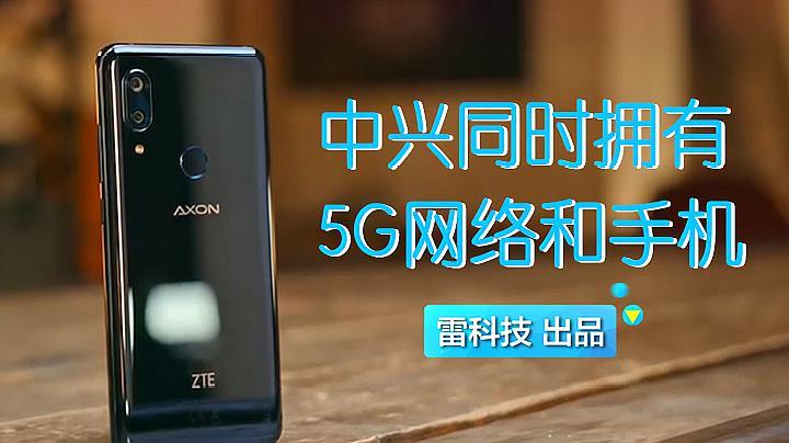 里程碑!中兴成全球首家同时拥有5G网络和手机的厂商