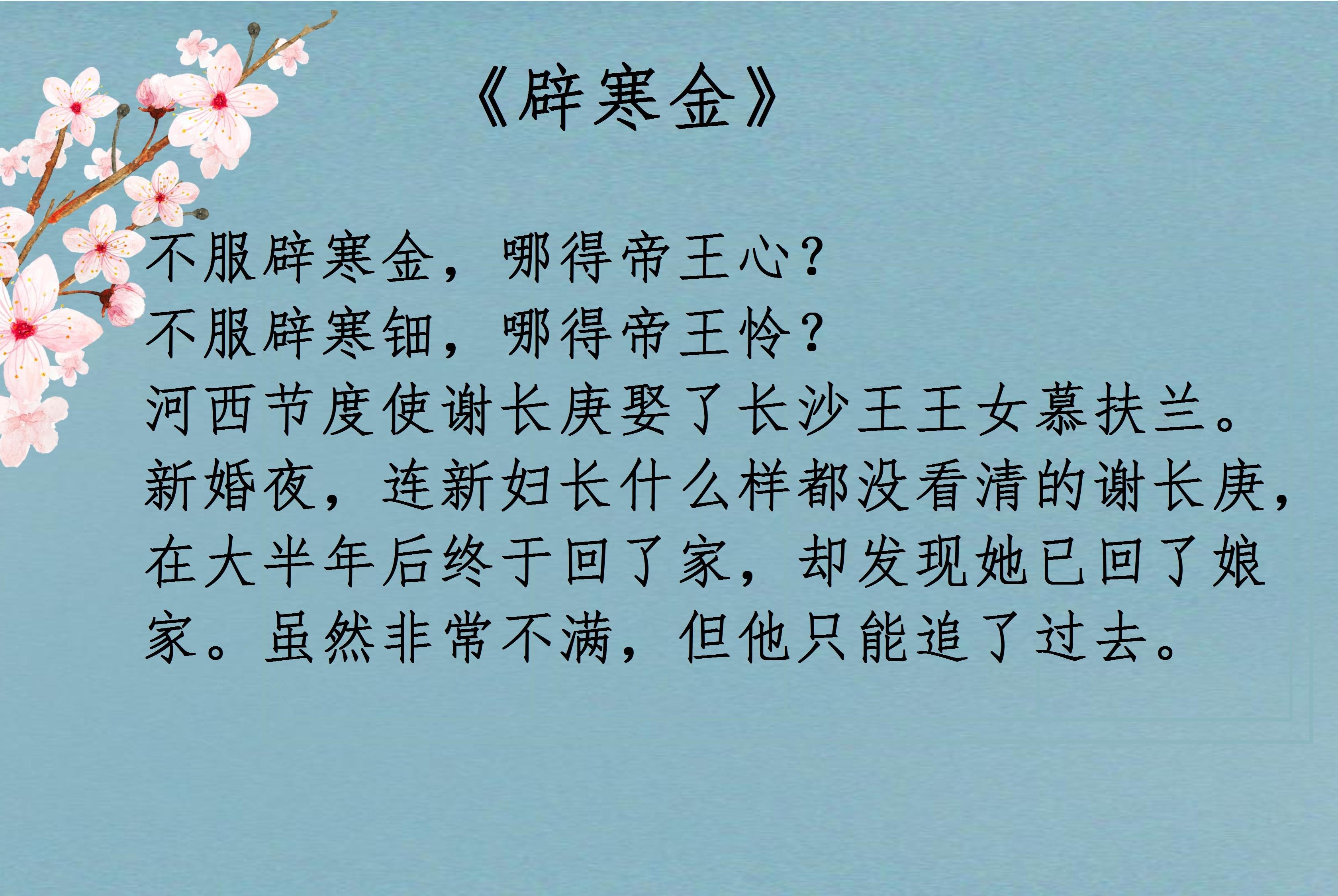 蓬莱客5本小说,新文《辟寒金》不输经典《折腰》