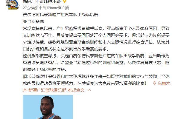 新疆广汇官宣1米75小外援征战季后赛 亚当斯用这10个字回应!
