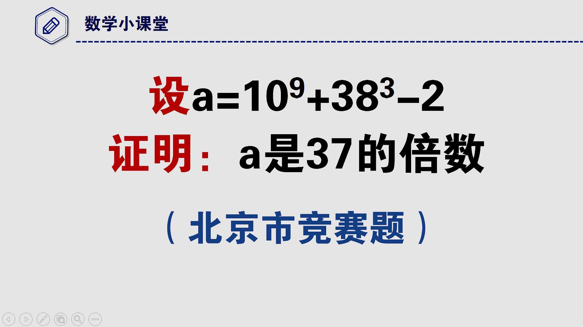 北京市竞赛题,a=10^9+28^3-2,证明:a是37的倍数