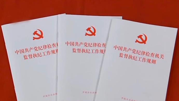 《中国共产党纪律检查机关监督执纪工作规则》出台 这些亮点你应该知道