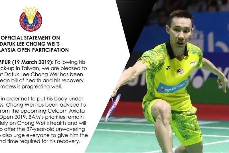 马来西亚赛官方声明,李宗伟重回赛场还要多久?