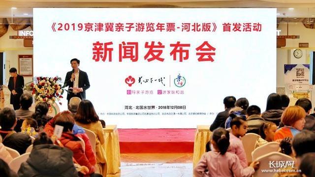 《2019京津冀亲子年票-河北版》石家庄首发