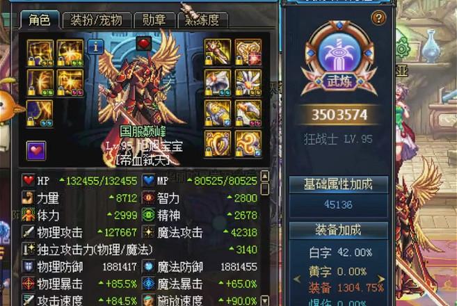 DNF:第一剑魂和红眼泰波尔斯装备完美毕业,战斗力相差59万!