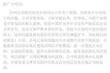 视觉中国再次道歉 网站将责令整改