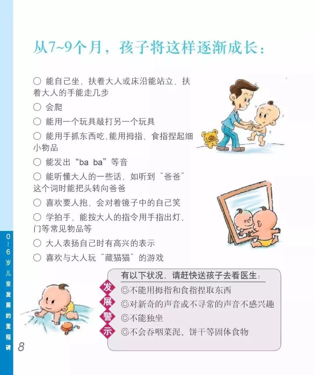 7-9个月宝宝发育标准