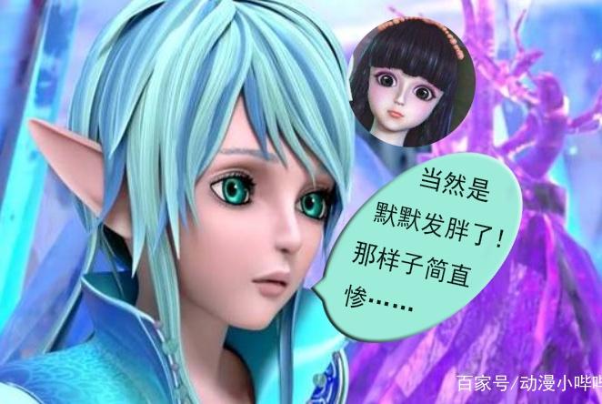 叶罗丽小剧场:仙子最害怕的事情是什么?颜爵:我就怕阿冰生气!