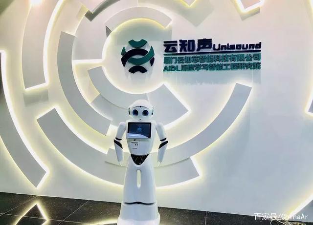 AI独角兽—云知声重磅亮相第2届中国国际人工智能零售产业博览会 ar娱乐_打造AR产业周边娱乐信息项目 第7张