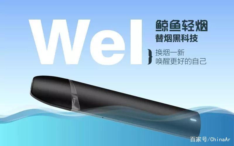 Wel鲸鱼轻烟完成 Pre-A 轮千万元人民币融资