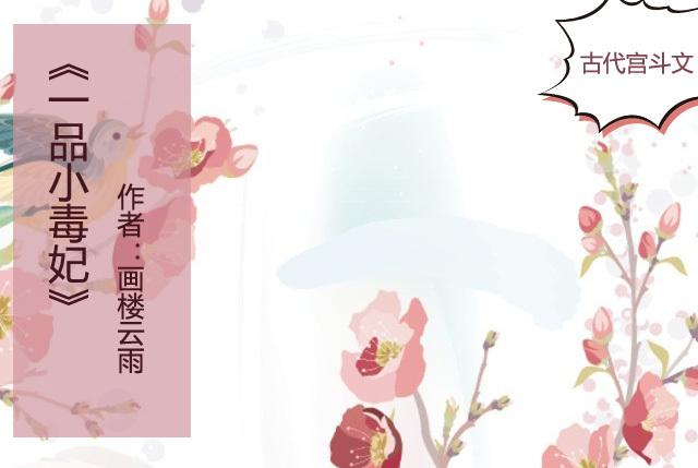古代宫斗文:一朝穿越,她成了南月国最不受宠的王妃